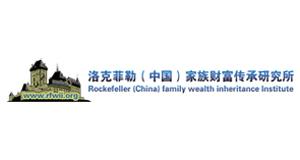 洛克菲勒(中國)家族財富傳承研究所