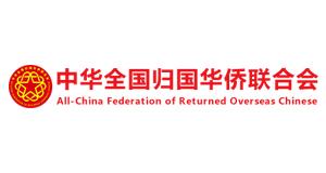 中華全國歸國華僑聯合會