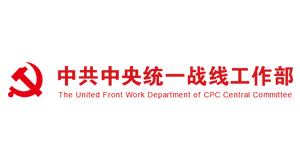 中共中央統一戰線工作部