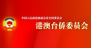 全國政協港澳臺僑委員會